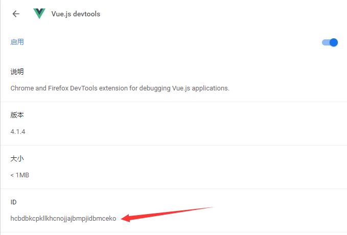 Chrome安装Vue.js devtool 4.1.4 0
